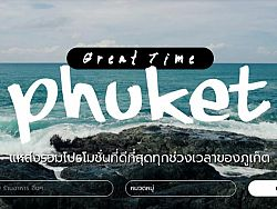 TAT Phuket launches push to boost domestic tourism