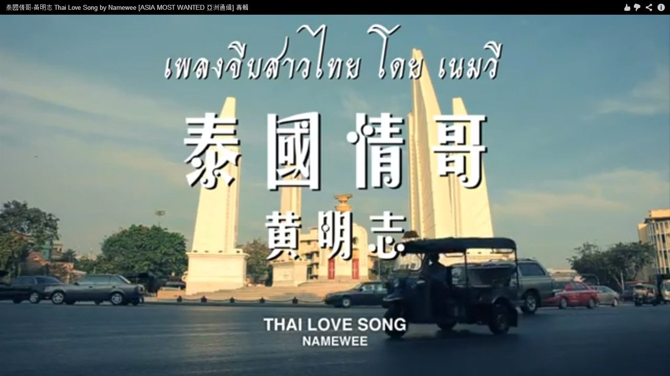 'A Thai Love Song' by Malaysia's Namewee goes viral