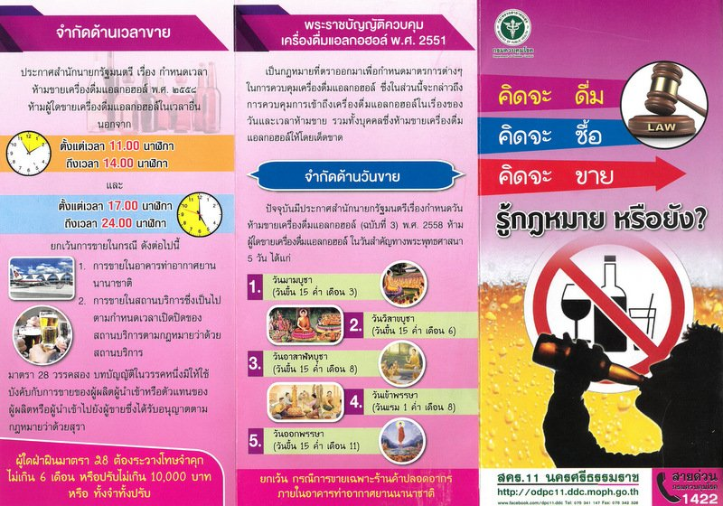 The campaign includes a slew of brochures and stickers to be handed out to venue operators across Phuket. Image: PPHO