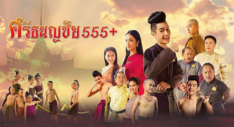 A poster from the movie version of the folkloric tale of Sri Thanonchai. Photo: Aomtwo Entertainment
