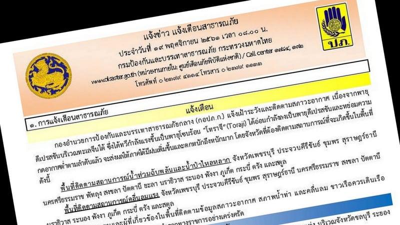 Disaster officials warn of heavy rain in Phuket