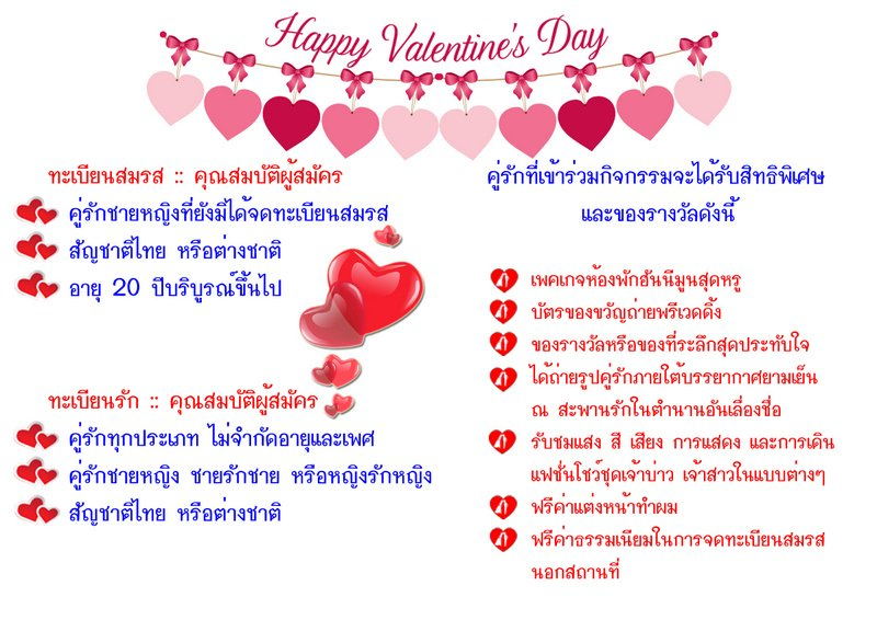 """The invitation for people wanting to register their marriage is open to Thais only, and free, but the invitation to receive certificates as an """"Affirmation of Love"""" is open to everyone"""