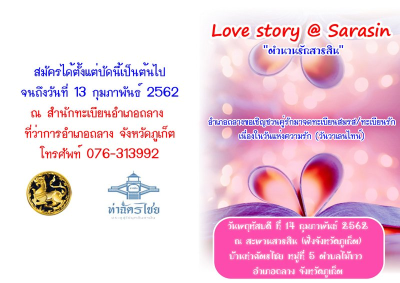 "The invitation for people wanting to register their marriage is open to Thais only, and free, but the invitation to receive certificates as an ""Affirmation of Love"" is open to everyone"