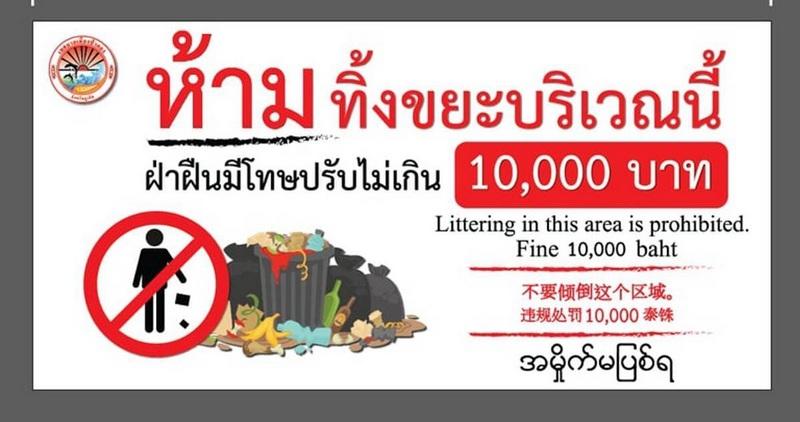 People caught dumping will be fined B10,000, Mayor Chalermlak warned. Image: Patong Municipality