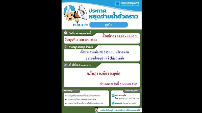 Mains water supply to be shut off in Rassada