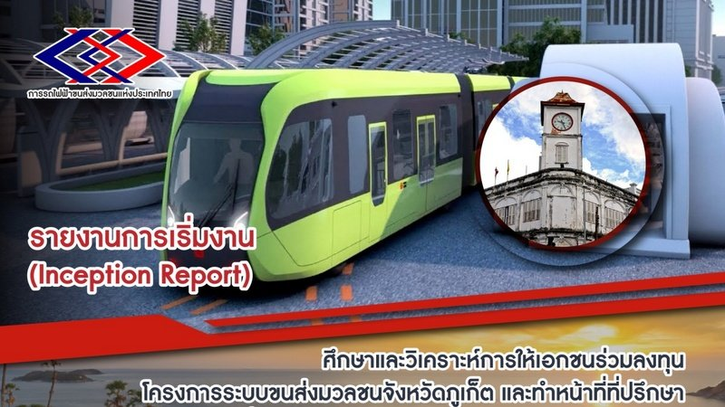 Call for extra B2bn for Phuket light rail project blurs budget figures