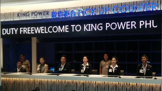 King Power staff await customers to pick up their purchased items at the International Passenger Terminal on 3rd floor at Phuket International Airport. Photo: King Power Duty Free