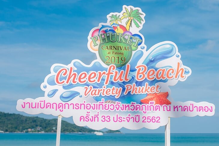 "The 33rd Patong Carnival will be held during Nov 1-5 under the concept ""Cheerful Beach Variety Phuket"". Photo: Patong PR"