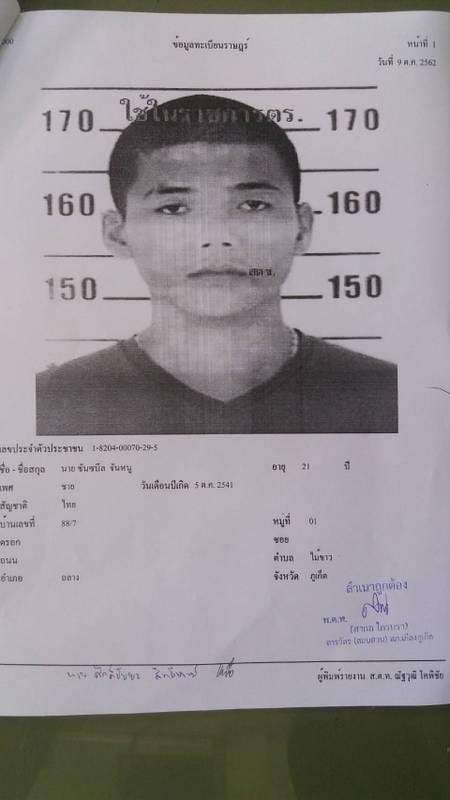 Sunsabeen 'Nueng' Jannoo, 21, was arrested at a house in Phang Nga on Wednesday (Nov 6). Photo: Phang Nga Police