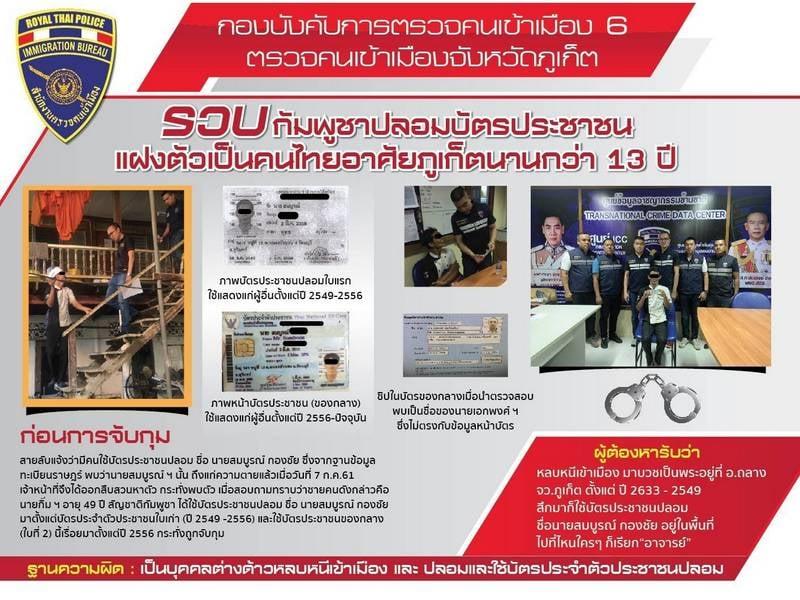 The poster explaining Mr Gim's arrest present to the Immigration Bureau chief in Bangkok earlier today (Jan 24). Photo: Immigration Bureau
