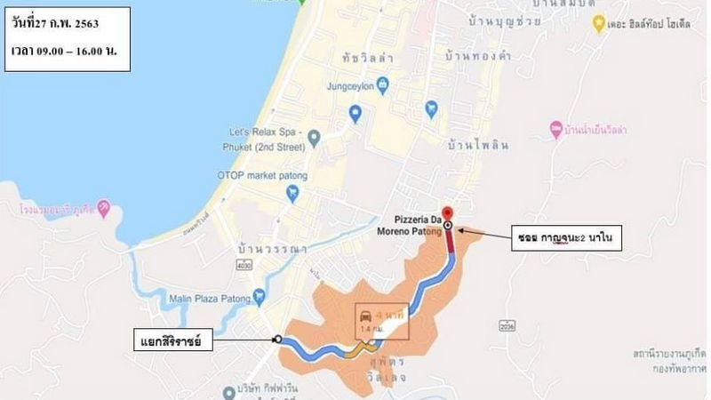Electricity outage to affect Nanai Rd, Patong