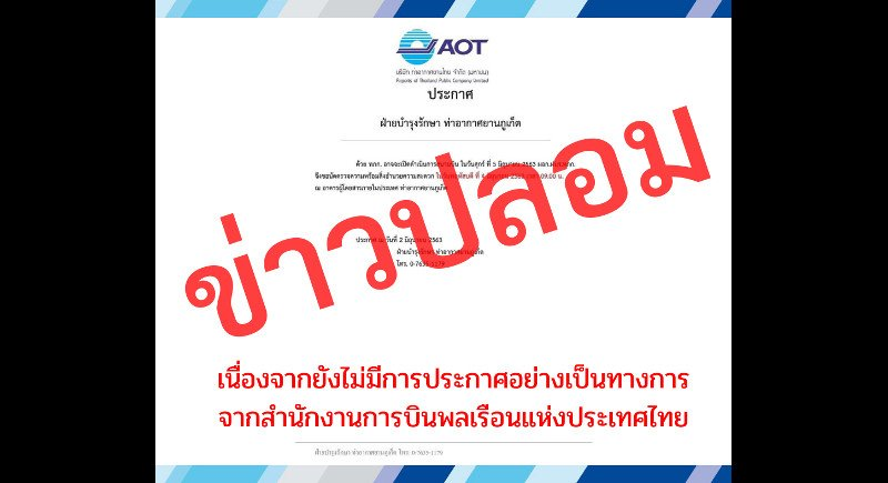 Phuket airport warns against fake news about reopening