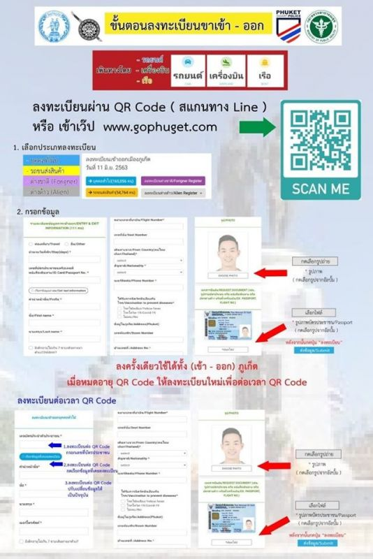 The most recent announcement by the Phuket Provincial Police is for people to scan a new QR code to quickly register their details for entering or leaving Phuket on the gophuget.com web platform. Image: Phuket Provincial Police