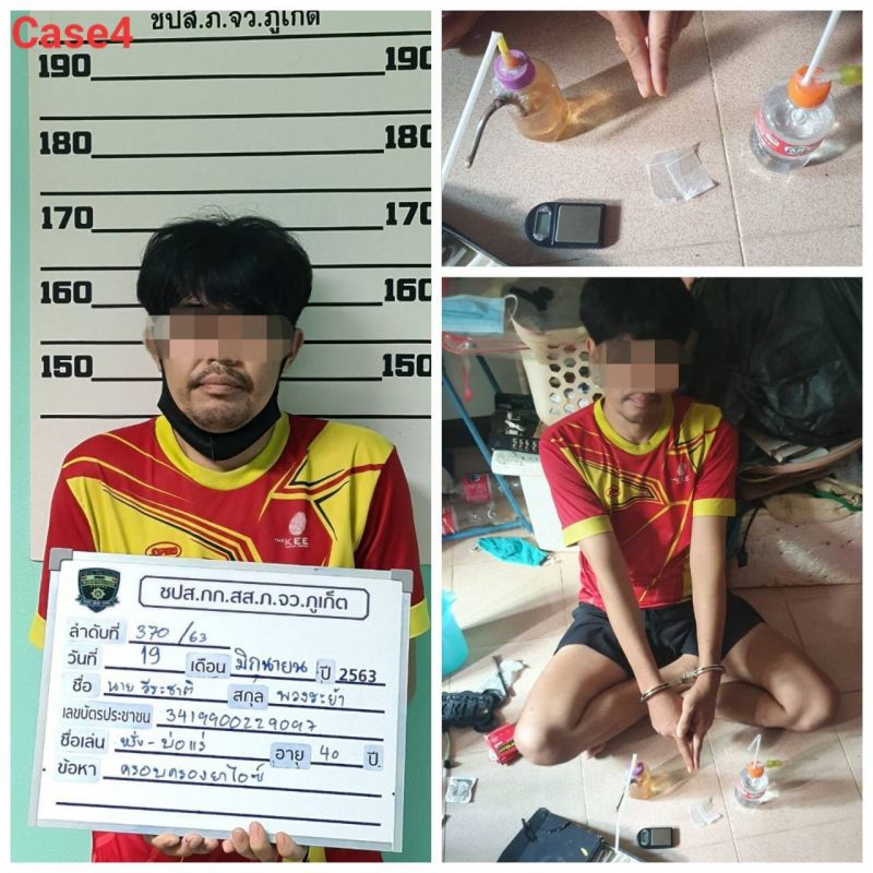 Weerachart was caught with 0.18g of crystal meth. Photo: Phuket Provincial Police