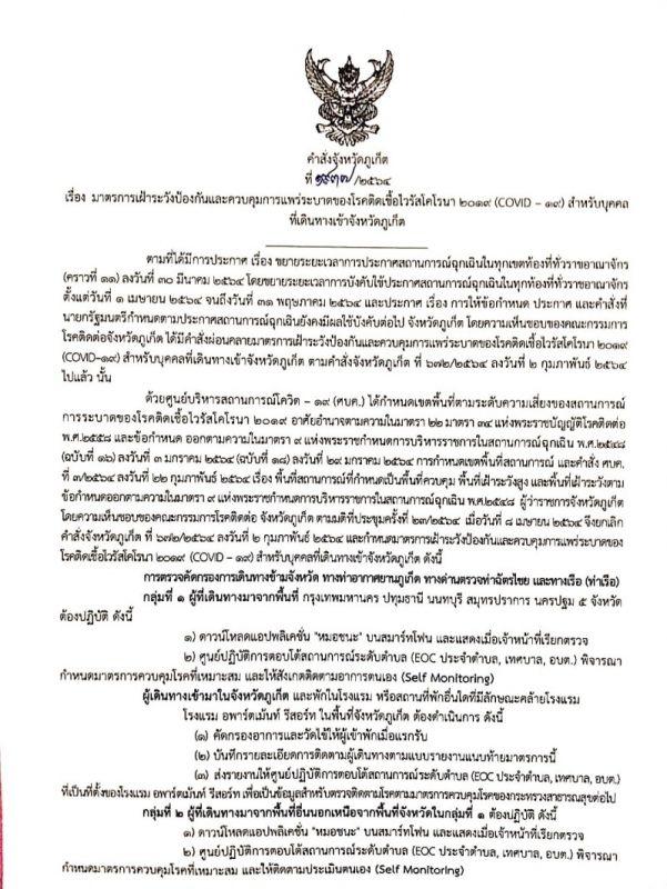 The order issued yesterday (Apr 8). Image: PR Phuket