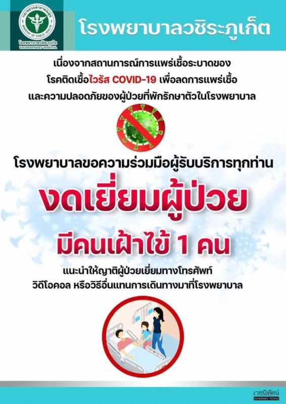 Vachira Phuket Hospital is asking for one visitor per patient only. Image: Vachira Phuket Hospital