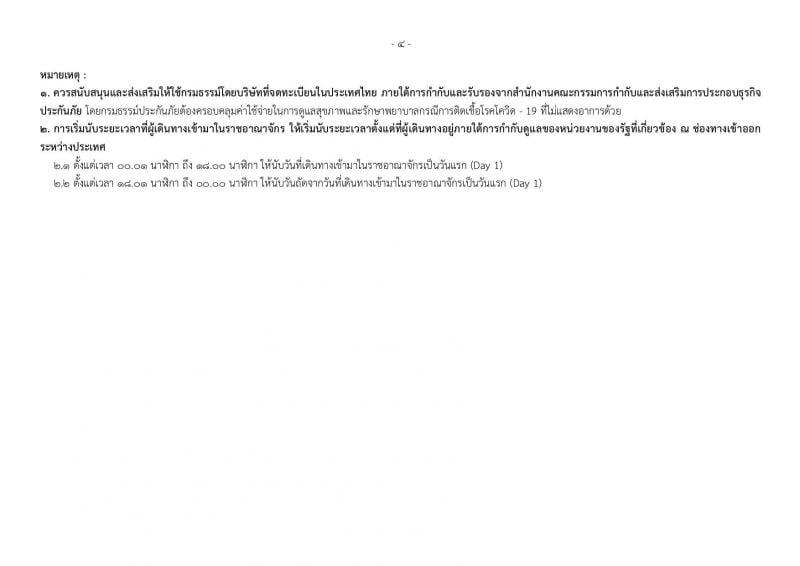 Page 5 of the order published in the Royal Gazette. Image: PR Phuket