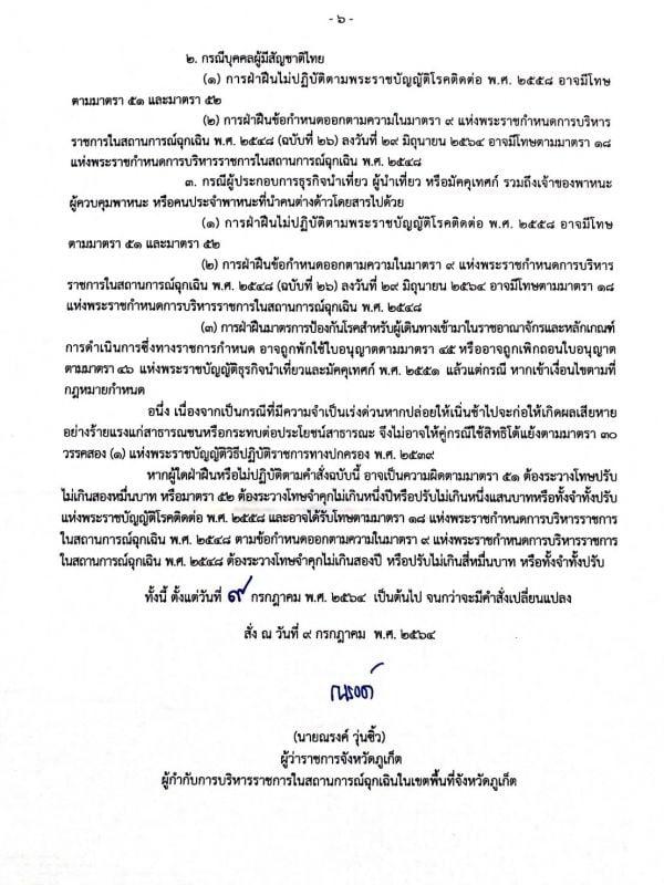 Page 1 of the Phuket Tourism Sandbox order issued yesterday (July 9). Image: Phuket Info Center