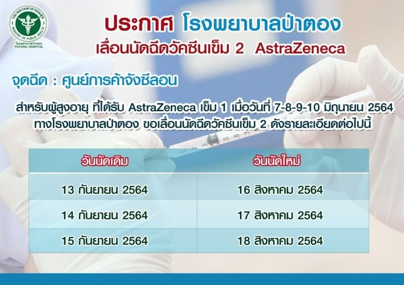 The rescheduling of second vaccination injections at Jungceylon shopping mall in Patong. Image: PR Phuket