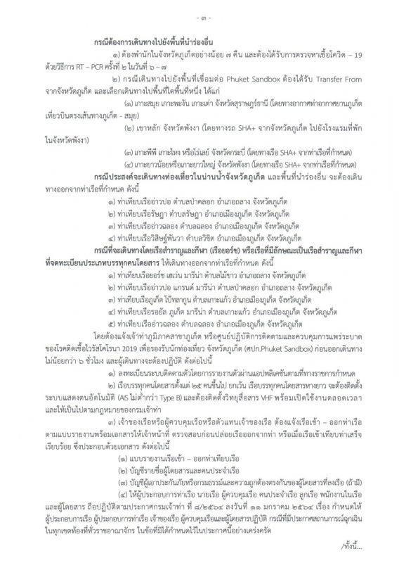 Page 3 of the order. Image: PR Phuket