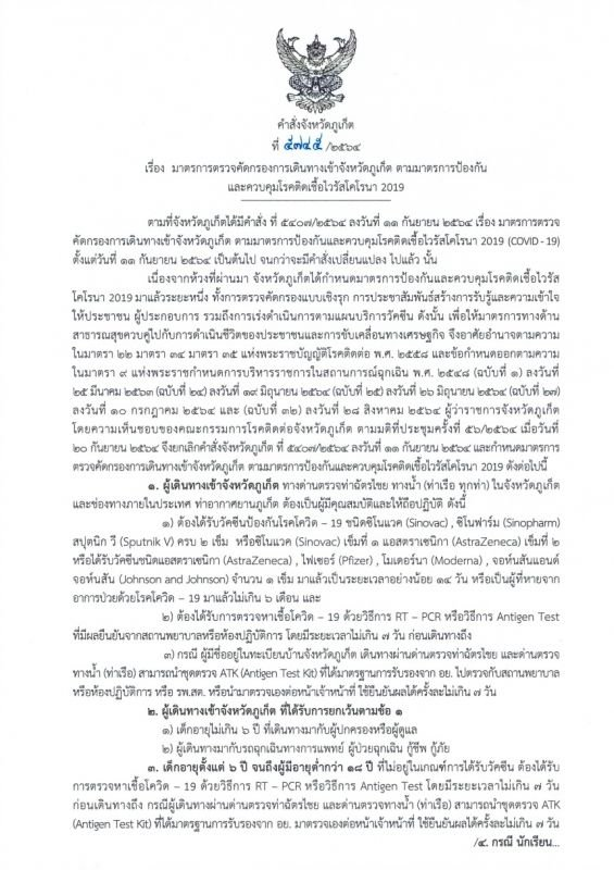 The official order was issued late yesterday (Sept 23), and will come into effect on Oct 1. Image: PR Phuket
