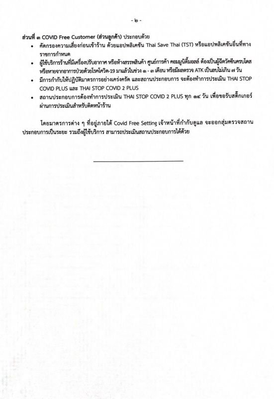The new order comes into effect this Friday (Oct 1). Image: PR Phuket