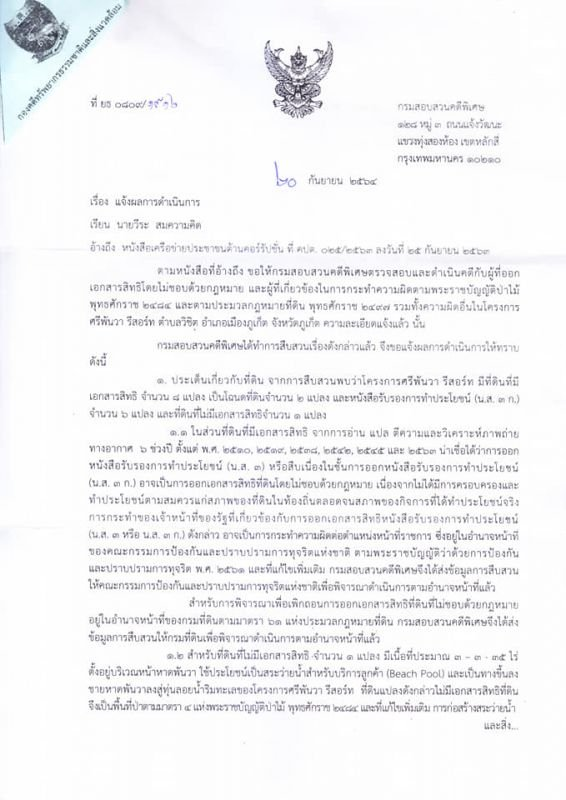 The DSI report on its investigation into the Sripanwa resort as posted online by Veera Somkwamkid, Secretary General of the People's Network Against Corruption.